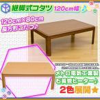 継脚式 こたつ テーブル 石英管 コタツ センターテーブル 幅120cm 家具調コタツ ローテーブル 和風 座卓 食卓 角丸 高さ調節可能