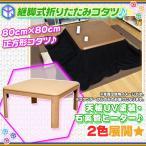 折れ脚こたつ テーブル 継脚式コタツ センターテーブル 幅80cm 家具調コタツ ローテーブル 折り畳み式 和風 高さ調節可能