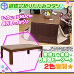折れ脚こたつ テーブル 継脚式コタツ センターテーブル 幅120cm 家具調コタツ ローテーブル 折り畳み式 和風 高さ調節可能