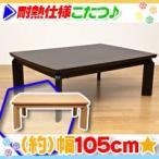 耐熱天板こたつテーブル,継脚式コタツ幅105cm,家具調コタツ,センターテーブル,ローテーブル,高さ調節可