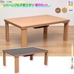 こたつテーブル 幅90cm 長方形 コタツ 折り畳み リバーシブル天板