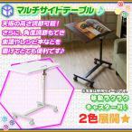 サイドテーブル コの字型 マルチテーブル 高さ調整 ベ