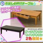 北欧風テーブル ローテーブル 天然木製 食卓 座卓 引出し付き
