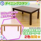 こたつテーブル ダイニング コタツ こたつテーブル ハイテーブル 幅135cm 長方形 こたつ センターテーブル カジュアルコタツ コントローラー付