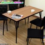 北欧風 シンプル ダイニングテーブル 幅120cm 奥行60cm 食卓 作業台 角丸 食卓テーブル 4人用 木製 テーブル おしゃれ 台 スチール脚