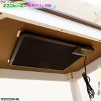 デスクヒーター パネルヒーター 足温器 電気ヒーター 省エネ フットヒーター 足元暖房 薄型 ヒーター 専用カバー付
