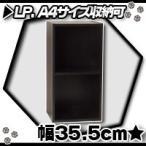 カラーボックス2段/黒(ブラック) LP対応オープンラック レコード棚  レコードラックA4サイズ収納可