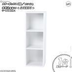 カラーボックス3段 LP対応/白(ホワイト) バイナルボックス レコードラック A4サイズ収納可