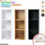 カラーボックス3段 LP対応 バイナルボックス レコードラック A4サイズ収納可