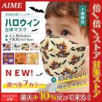 ハロウィン KF94 子供用 大人用 マスク 男性 女性 男の子 女の子 30枚 不識布マスク 使い捨て 立体構造 子ども 息しやすい 立体 小さいサイズ 不織布 安い