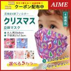 クリスマス KF94 子供用 大人用 マスク 30枚包装 不識布マスク 使い捨て 立体構造 子ども 息しやすい 蒸れにくい 4層構造 立体 小さいサイズ 不織布 安い