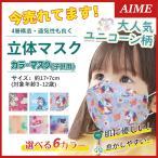 子供用マスク 不識布マスク KF94 マスク 30枚 キャラクター 使い捨て 立体構造 子ども 息しやすい 蒸れにくい 4層構造 立体 小さいサイズ 不織布 ピンク 安い