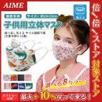 子供用 マスク 3枚入り 布マスク 綿マスク KF94 キャラクター 秋 冬 園児 小学生 マスク 洗える 立体構造 子ども 息しやすい 蒸れにくい 立体 小さいサイズ 安い