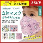 子供用マスク キャラクター 50枚 KF94 マスク 小学生 男の子 女の子 園児 不識布マスク 使い捨て 立体構造 子ども 息しやすい 蒸れにくい 4層構造 立体