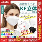 大人用 マスク KF94 ダイヤモンドマスク 30枚入り 血色 暑さ対策 春用 夏用 秋用 冬用 めがねが曇りにくい 不織布マスク 肌に優しい 飛沫防止 化粧崩れ防止 口紅