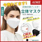 大人用 KF94 50枚 ダイヤモンドマスク 血色 暑さ対策 春用 夏用 秋用 冬用 めがねが曇りにくい 不織布マスク 肌に優しい 飛沫防止 化粧崩れ防止 口紅