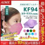 子供用 マスク  不識布マスク KF94マスク 30枚包装 カラー使い捨て 立体構造 子ども 息しやすい 蒸れにくい 4層構造 立体 小さいサイズ ピンク 白 黒 安い