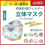 子供用 KF94 マスク 50枚 キャラクター 不識布マスク 使い捨て 立体構造 子ども 息しやすい 蒸れにくい 4層構造 立体 小さいサイズ 不織布 ピンク  安い