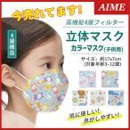 子供用 マスク 立体マスク KF94 男の子 女の子 30枚 不識布マスク 使い捨て 立体構造 子ども 息しやすい 蒸れにくい 4層構造 立体 小さいサイズ 不織布 安い