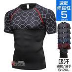 コンプレッションウェア インナーウェア メンズ 加圧インナーシャツ 半袖 スポーツ アンダーシャツ 伸縮性 吸汗 速乾