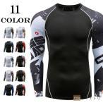 加圧シャツ Tシャツ メンズ アンダーシャツ トレーニングウェア 長袖 加圧インナー コンプレッションウェア ランニング 吸汗速乾
