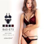 ブラジャー セット/SEXY CODE ブラジャー&ショーツ/女性 下着 レディース (aimerfeel/エメフィール)