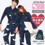 ルームウェア/ネルシャツ パジャマ 3点セット(男女兼用サイズ) (aimerfeel/エメフィール)