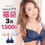 福袋 レディース おまかせ PUSH UPシリーズ 3枚 福袋 単品ブラジャー 3点福袋 /女性 下着 レディース エメフィール