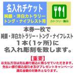 [先払銀行振込限定] 純銀・洋白カトラリー(食器用ナイフ・スプーン・フォーク)トング・ナイフレスト他 名入れ彫刻チケット