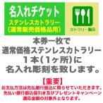 [先払銀行振込限定] ステンレスカトラリー(食器用ナイフ・スプーン・フォーク)名入れ彫刻チケット(※通常販売価格品用)