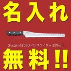 【無料名入れ付き】 GLESTAIN(グレステン)黒積層強化木ハンドル 325GU パンスライサー(パン切り包丁)250mm(Gタイプ)