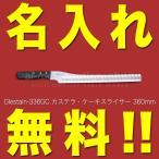 【無料名入れ付き】 GLESTAIN(グレステン)黒積層強化木ハンドル 336GC カステラ・ケーキナイフ 360mm(Gタイプ)