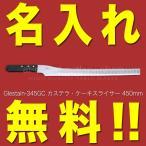 【無料名入れ付き】 GLESTAIN(グレステン)黒積層強化木ハンドル 345GC カステラ・ケーキナイフ 450mm(Gタイプ)