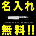 【無料名入れ付き】 TAMAHAGANE「竹」TK-1165 菜切包丁 180mm