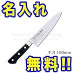 【無料名入れ付き】 藤次郎(トウジロウ)粉末ハイス鋼 F-518 牛刀包丁 180mm
