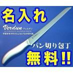 【無料名入れ付き】 Verdun(ヴェルダン)パン切り包丁 220mm