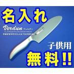 包丁 子供 名入れ Verdun ヴェルダン こども包丁 130mm 日本製