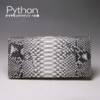 パイソン|長財布 ヘビ革 18 ナチュラル(新品本物)クロコダイル オーストリッチと並ぶ本物の皮革定番