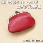 ホースレザー 馬革 親子 がま口 財布 レッド 新品 日本製 本物 柔らかなホースレザー