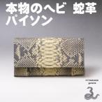 パイソン 蛇 ヘビ革 財布 長財布 フラップ 414 ベージュ 新品本物 クロコダイル オーストリッチと並ぶ本物の皮革定番