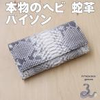 パイソン 蛇 ヘビ革 財布 長財布 フラップ 414 ナチュラル 新品本物 クロコダイル オーストリッチと並ぶ本物の皮革定番