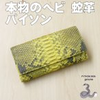 パイソン 蛇 ヘビ革 財布 長財布 フラップ 414 イエロー 新品本物 クロコダイル オーストリッチと並ぶ本物の皮革定番