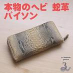 パイソン 蛇 ヘビ革 財布 長財布 ラウンドファスナー 754 ベージュ 新品本物 クロコダイル オーストリッチと並ぶ本物の皮革定番