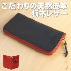 栃木レザー|長財布 ヌメ革 日本製 ラウンド ak09 ブラック 赤×黒 新品本物