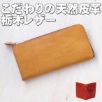 栃木レザー 本革 財布 長財布 L字 ラウンドファスナー 702 キャメル 新品 本物 日本製