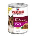 日本ヒルズ サイエンスダイエット アダルト 成犬用1〜6歳 ビーフ 370g