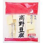 登喜和冷凍食品 高野豆腐 お徳用 165g