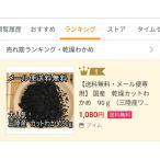 【送料無料・メール便専用】 国産 乾燥カットわかめ 90g (三陸産ワカメ)