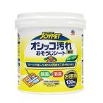 アース JOYPET(ジョイペット) オシッコ汚れ専用 おそうじシート フレッシュハーブの香り お徳用130枚入