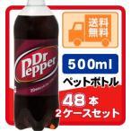 ドクターペッパー 500ml ペットボトル 24本入り/2ケース 計48本 炭酸 ドクターペッパー 注文数量は48を入力してご注文下さい!